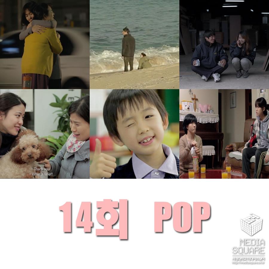 14회 pop.jpg